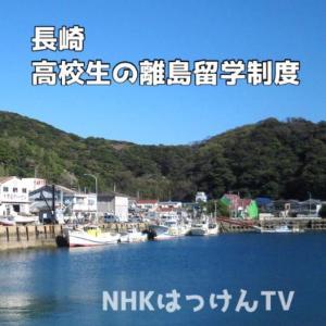 長崎県の『高校生の離島留学制度』について紹介します!  にわか明太子