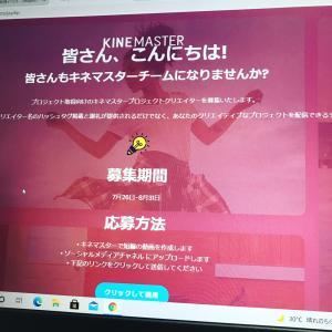 動画編集アプリキネマスターがクリエイターを一般公募してるって!  にわか明太子