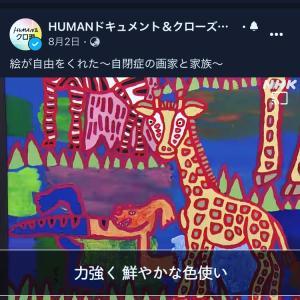 福岡の画家・太田宏介さんが番組になりました!  にわか明太子