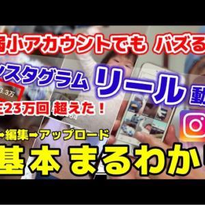 インスタグラム動画はリール一択ってことで  にわか明太子