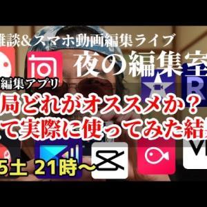 おすすめ動画編集アプリは結局どれなのか?問題  にわか明太子
