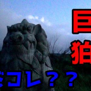 謎の巨大狛犬!何だコレ??