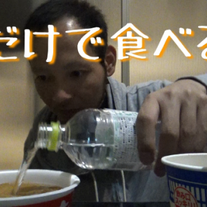水だけで食べる!カップヌードル!!