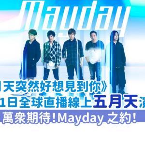 C-POPのススメ 5月31日、五月天(MAYDAY)がオンラインライブを配信!