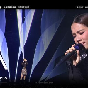 C-POPのススメ 金曲奨(台湾グラミー賞)を聴けばC-POPが分かる!