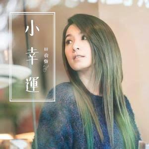 C-POPのススメ 台湾映画「我的少女時代」主題曲『小幸運』