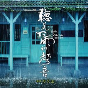 C-POPのススメ 勝手に雨の曲ベスト10!