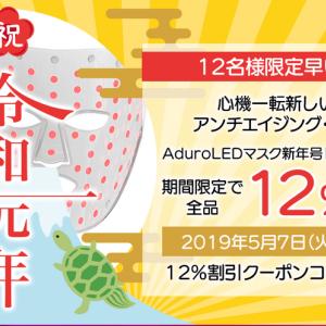 【AduroLEDマスク】新年号「令和」キャンペーン!最終日!
