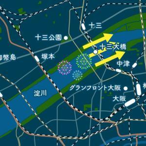 なにわ淀川花火大会 べスポジはどこ??