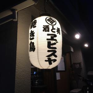 新松戸探検⑦ 酒と肴 エビスヤ
