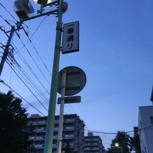 新松戸探検⑧ ミート内山