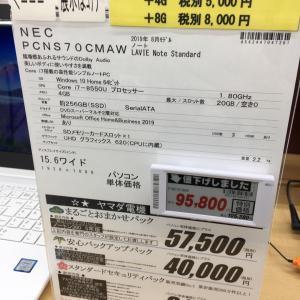 てらっちのあたふたパソコン購入奮闘記