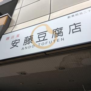 豆腐が好き 安藤豆腐店