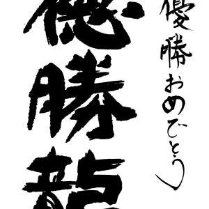 徳勝龍・優勝おめでとうございます・・・