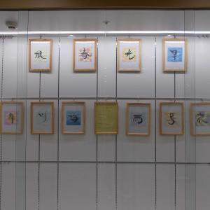 土田さんのアート書展