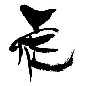 干支年賀文字の紹介