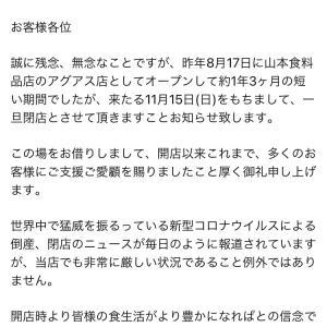 Tienda Yamamoto Aguascalientes⑨〜日本食材店〜