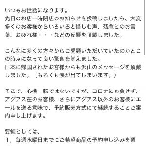 Tienda Yamamoto Aguascalientes⑩〜日本食材店〜