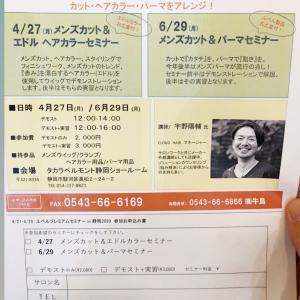静岡セミナーが延期に( ˊᵕˋ ;)  762日目!