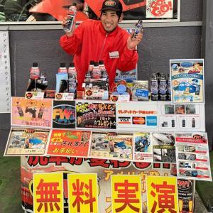 FW-1体験・即売会開催中!