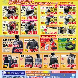 本日開催!NANKAI冬の大セール!