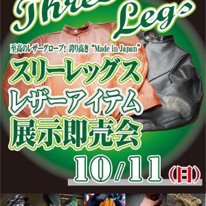 早速おかわり!?10/11スリーレッグス展示即売会開催決定!!