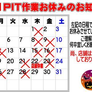 10月度PIT作業停止日のお知らせ