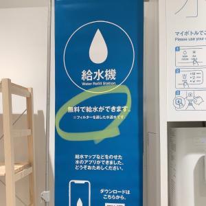 【無印】無料給水のサービスが神‼︎水ボトルやマイボトルを持参しよう♩