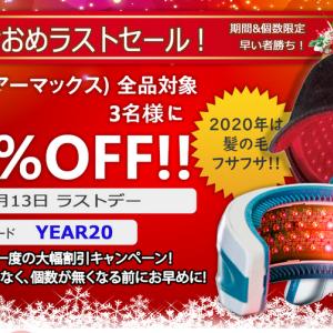 レーザー育毛機のヘアマックスが公式サイトで大幅割引をしてる件