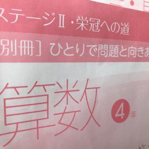 日能研 栄冠への道[別冊]ひとりで問題と向きあうための準備