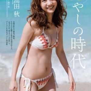 【モデル】高田秋、下着姿がエロすぎて草w