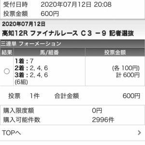 2020/7/12(日) 一発逆転ファイナルチャレンジ4日目