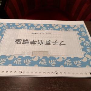 ぷち算命学講座…のお知らせ