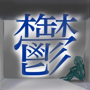 鬱 漢字 拡大