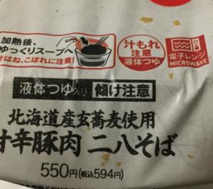 北海道産玄蕎麦使用 甘辛豚肉 二八そば