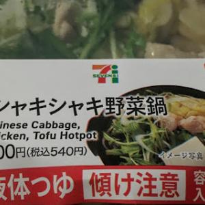 1/2日分の野菜 シャキシャキ野菜鍋