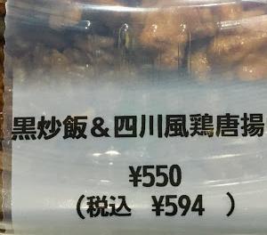 黒炒飯&四川風鷄唐揚げ