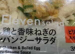 蒸し鶏と香味ねぎのバンバンジーサラダ
