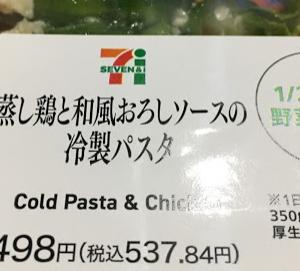 蒸し鶏と和風おろしソースの冷製パスタ