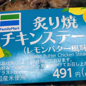 炙り焼チキンステーキ弁当