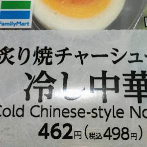 炙り焼チャーシューの冷し中華