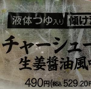 チャーシュー麺 生姜醤油風味