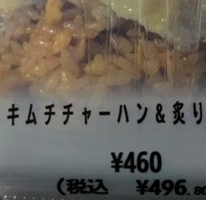 キムチチャーハン&炙り豚バラ