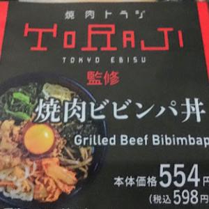 焼肉トラジ監修 焼肉ビビンパ丼