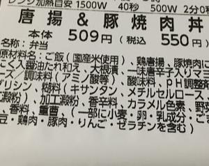 唐揚&豚焼肉丼 ローソン