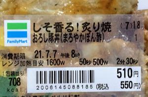 しそ香る!炙り焼おろし豚丼
