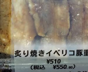 炙り焼きイベリコ豚重