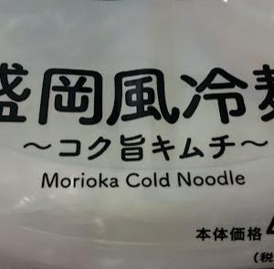 盛岡風冷麺 コク旨キムチ