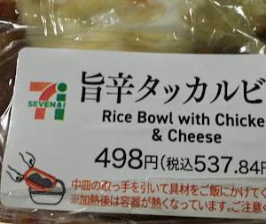 旨辛タッカルビ丼