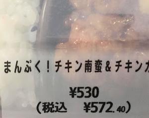 まんぷく!チキン南蛮&チキンカツ